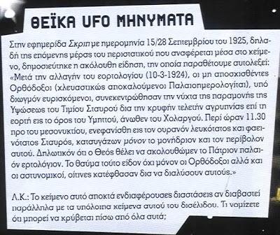 UFOs στην Ελλάδα των 18ο και αρχές 19ου αιώνα