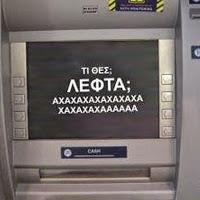 Δεν υπάρχει χρήμα ούτε για τα ΑΤΜ των τραπεζών.