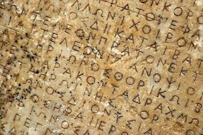Δείτε κάτι που δεν ξέρατε για την Ελληνική γλώσσα