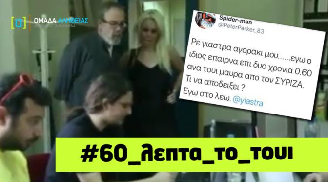 """""""Επαιρνα 0,60 ευρώ μαύρα ανά tweet από τον ΣΥΡΙΖΑ"""""""