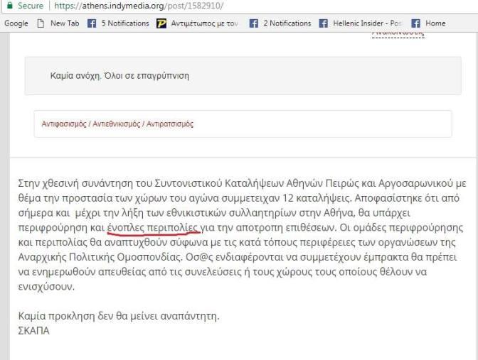 Υπάρχουν ομάδες ανθρώπων που ανακοινώνουν #ένοπλες_περιπολίες.. και η ΕΛΑΣ ψάχνει να βρεί ποιός κατέβασε πανό στην Θεσσαλονίκη…