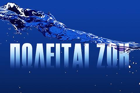ΠΩΛΕΙΤΑΙ ΖΩΗ: Τα «δικαιώματα νερού» (ντοκιμαντέρ)
