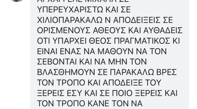 Ζητάει στον Αρχάγγελο να μας δείξει ότι υπάρχει μέσω του Facebook που υποτίθεται ότι είναι του Σατανά… Τέλος πάντων, αναμένουμε… χε χε χε (Αυτοί οι άνθρωποι τελικά έχουν πραγματικά τη φώτιση του θεού!!)