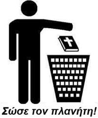 Η ιλαροτραγωδία στην «θεόπνευστη» Αγία Γραφή – «Ιερής» ανοησίας το ανάγνωσμα…