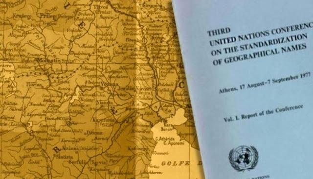 Βόμβα Μπαμπινιώτη: Τι αποκαλύπτει για τη «μακεδονική γλώσσα»