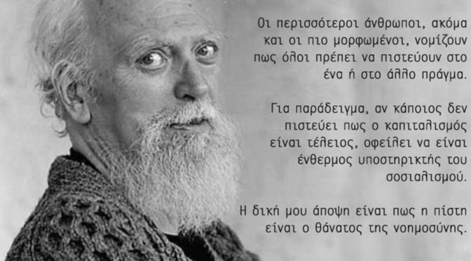 Η πίστη είναι ο θάνατος της νοημοσύνης…