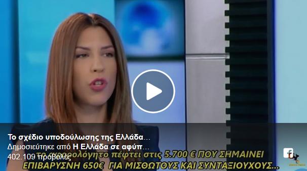Το σχέδιο υποδούλωσης της Ελλάδας 2010-2018. Δείτε και διαδώστε το βίντεο να ξυπνήσουμε….