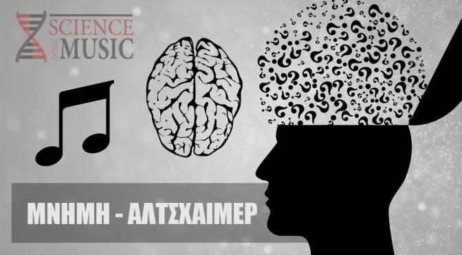Μουσική, Μνήμη & Νόσος Αλτσχάιμερ (βίντεο)