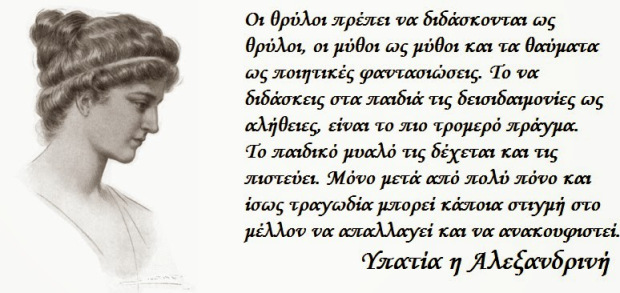 hypatia_2_copy_copy