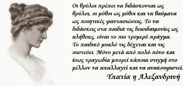 hypatia_2_copy_copy