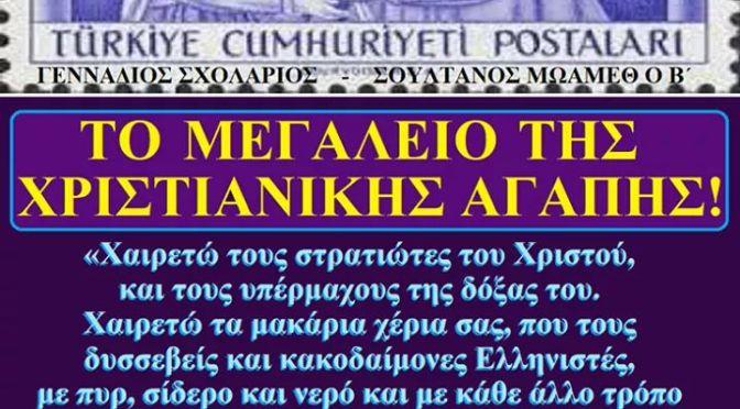Το μεγαλείο της χριστιανικής αγάπης προς τους Έλληνες…