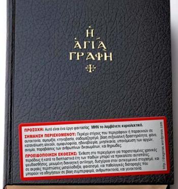 «Αγία Γραφή»: Το μεγαλύτερο παραμύθι τού κόσμου – Η Βίβλος τού μίσους, τής κτηνωδίας και τής πλαστογραφίας