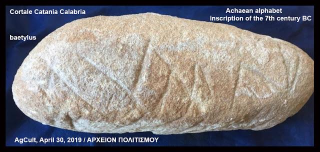 Βρέθηκε η αρχαιότερη επιγραφή σε πέτρα της Μεγάλης Ελλάδος