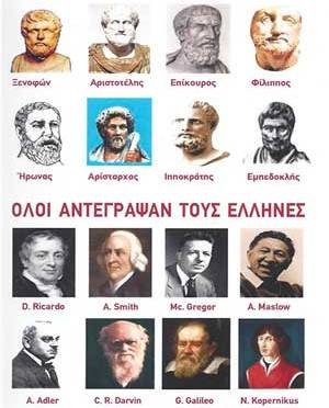 Όλοι Αντέγραψαν τους Έλληνες – Δρ. Λεωνίδας Λ. Μπίλλης (video)