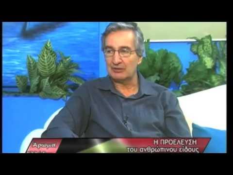 Η προέλευση του ανθρώπινου είδους – Μιχάλης Γρηγορίου (video)