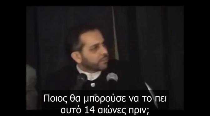 Οι μουσουλμάνοι είναι μακράν μπροστά από τους χριστιανούς στις βλακίες που λένε πάντως, οφείλω να το ομολογήσω… (βίντεο)