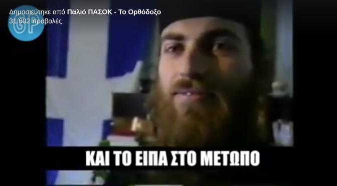 ΠΑΛΙΟ ΠΑΣΟΚ ΤΟ ΟΡΘΟΔΟΞΟ!! (βίντεο)