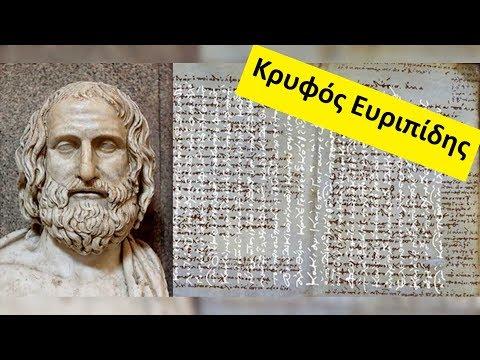 5 Μυστηριώδη Κείμενα Πού Το Περιεχόμενο Συνάρπασε (βίντεο)