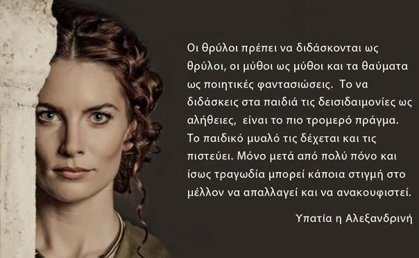 Μήπως είναι πια καιρός να τιμά το Ελληνικό Υπουργείο παιδείας την Υπατία;