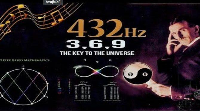 Νίκολα Τέσλα: 3.6.9 Θα έχεις το κλειδί στο σύμπαν… (βίντεο)
