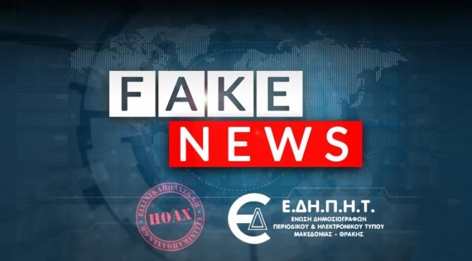 Οι fake δημοσιογράφοι των «Ellinika Hoaxes»