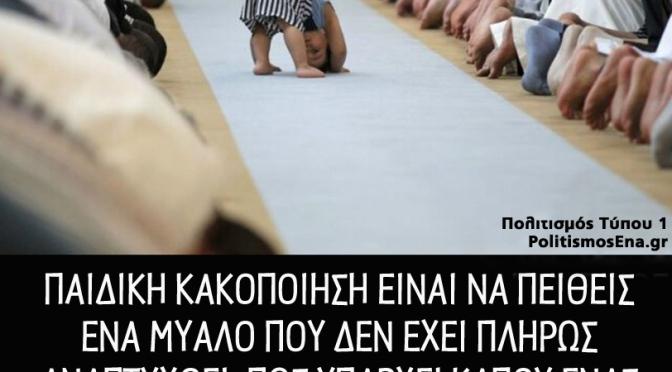 Παιδική κακοποίηση είναι…