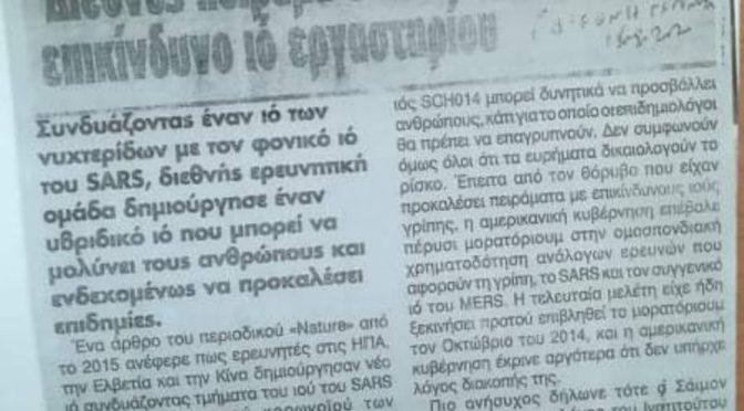 Η πηγή είναι το επιστημονικό περιοδικό Nature κι όχι η γκλάβα μου.. Το αναφέρω ενημερωτικά, για τους αστυνόμους του διαδικτύου..
