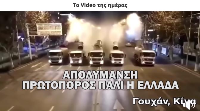 Πρωτοπόρος και πάλι η Ελλάδα στην απολύμανση!!! (βίντεο)