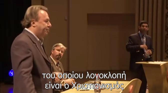 Christopher Hitchens – Η δικτατορία του Θεού (βίντεο)