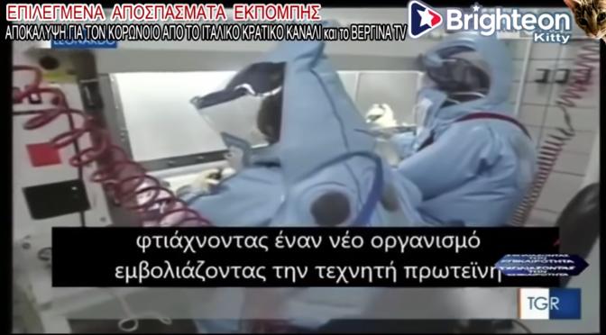 Αποκάλυψη: ΈΤΣΙ ΔΗΜΙΟΥΡΓΗΣΑΝΕ ΤΟΝ COVID-19 στα κινεζικά εργαστήρια!(βίντεο)