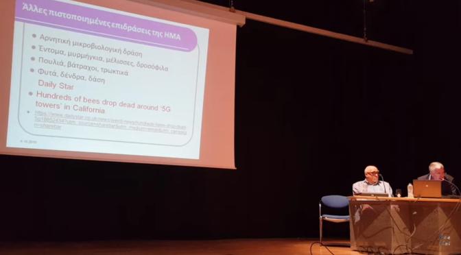 Παρουσίαση 5g στο Εργατικό Κέντρο Καλαμάτας (video)