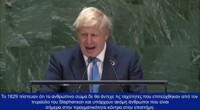 Πρωθυπουργός Αγγλίας εναντίον της google και 5G και παρακολουθήσεις μέσω της τεχνολογίας (βίντεο)