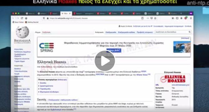 Το βίντεο που πρέπει να δουν όλοι οι Έλληνες Χρήστες του Facebook!