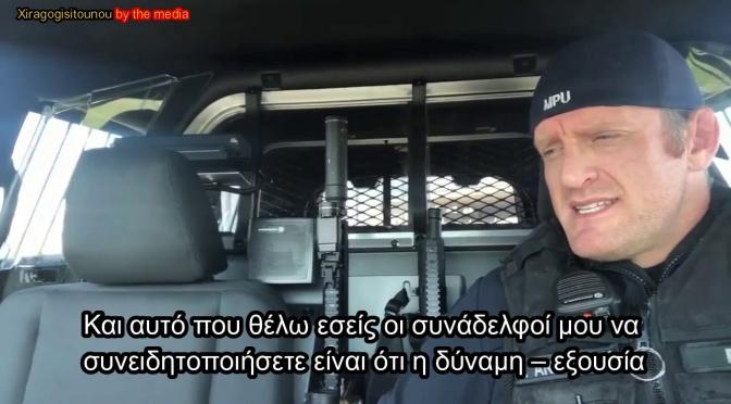 Αυτό το βίντεο πρέπει να το βλέπουν οι αστυνομικοί κάθε μέρα