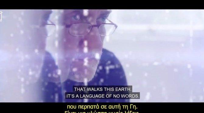 Η ΓΛΩΣΣΑ ΠΟΥ ΘΑ ΑΛΛΑΞΕΙ ΤΟ ΜΕΛΛΟΝ ΜΑΣ (βίντεο)