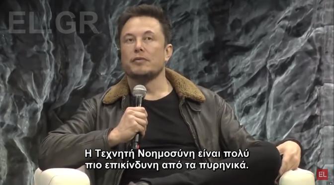 Elon Musk: «Η Τεχνητή Νοημοσύνη είναι πολύ πιο επικίνδυνη από τα πυρηνικά όπλα» (βίντεο)