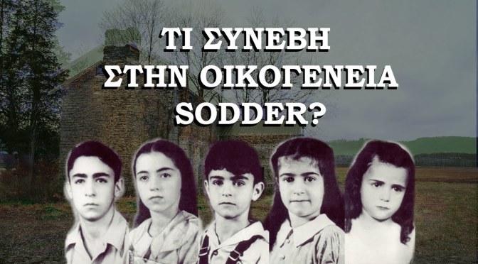 Τι συνέβη στην Οικογένεια Sodder? | Πραγματική Υπόθεση (βίντεο)