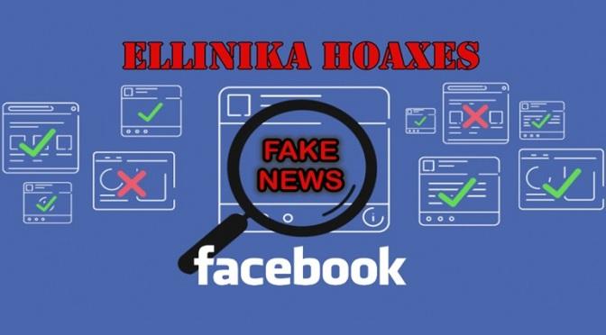 Πληθαίνουν οι φωνές για τον «ύποπτο ρόλο» της ιστοσελίδας Ellinika Hoaxes