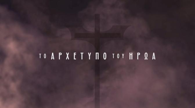 Το αρχέτυπο του Ήρωα – Batman and Jesus (ντοκιμαντέρ)