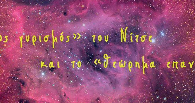 Ο «αιώνιος γυρισμός» του Νίτσε και το «θεώρημα επανάληψης» …