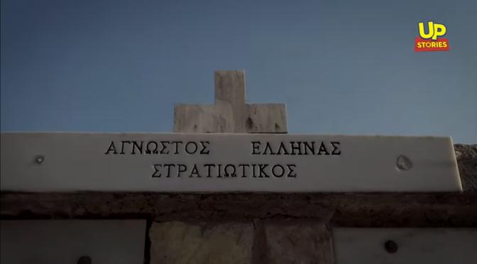 Βουλιαράτες Βόρεια Ήπειρος (Νεκροταφείο Ηρώων & Τάφος Κ. Κατσίφα). Εδώ αναπαύονται μόνο ήρωες! (βίντεο)
