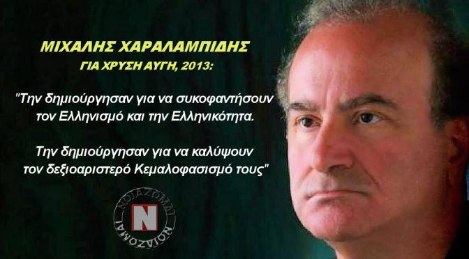 ΟΤΑΝ Ο ΜΙΧΑΛΗΣ ΧΑΡΑΛΑΜΠΙΔΗΣ ΞΕΣΚΕΠΑΖΕ ΣΥΡΙΖΑ ΚΑΙ ΧΡΥΣΗ ΑΥΓΗ! Ιστορικές ρήσεις που δικαιώθηκαν απόλυτα!