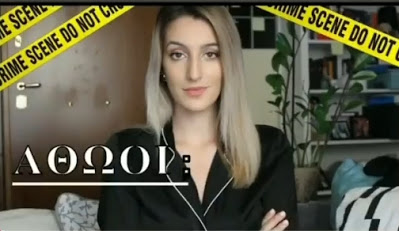 Αισχρή επίθεση στην Αγάθη Χριστιάνα για το βίντεο με τα εγκλήματα της Αριστεράς! (βίντεο-φωτό)