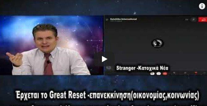 Κώδικας Μυστηρίων (28-11-2020) Ά:Great Reset – Τεχνητή Νοημοσύνη Ίλον Μασκ -Βιομετρικός έλεγχος! Καλεσμενος και ο Stranger.. (βίντεο)