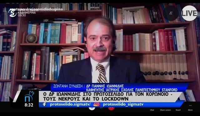 Ιωαννίδης για τα μέτρα κατά του κορωνοιού (βίντεο)