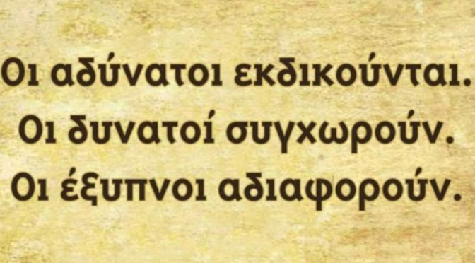 30 βαθυστόχαστες ελληνικές φράσεις που θα σας κάνουν να σκεφτείτε