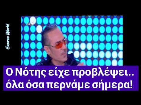 Νότης Σφακιανάκης – Οι προφητικές δηλώσεις του, για τον κορονοϊό και το τι ζούμε σήμερα (βίντεο)