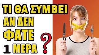 Αυτοφαγία | Μία Μέρα Χωρίς Φαγητό! Διαλειμματική νηστεία (video)