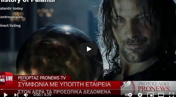Η κυβέρνηση παρέδωσε τα προσωπικά δεδομένα των Ελλήνων στη «σκοτεινή» PALANTIR