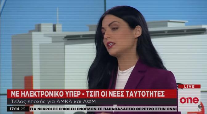 Μία Δυστοπική Ελλάδα.. (video)